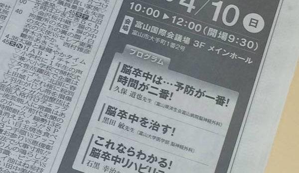 富山 テレビ 欄