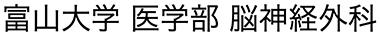 富山大学医学部脳神経外科